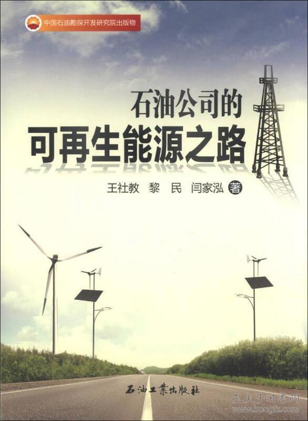 石油公司的可再生能源之路