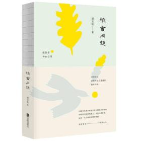 中国当代散文集:雅舍闲趣