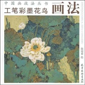中国画技法丛书:工笔彩墨花鸟画法