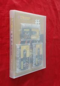 托业听力本领书:Toeic Power Listening(含磁带3盒)【正版全新】