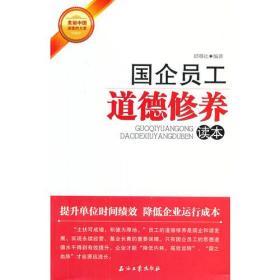 国企员工道德修养读本