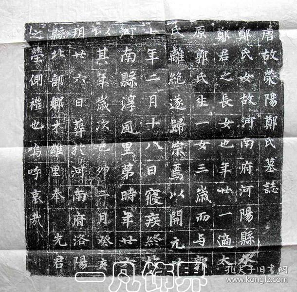 《唐故荥阳郑氏墓志》,仅1件,纯手工拓片,原石原拓,包邮!