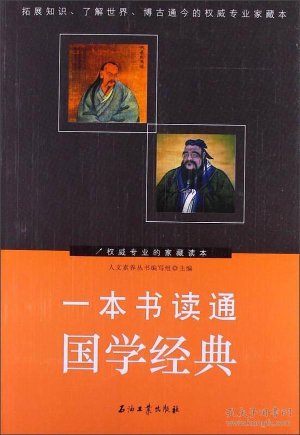 一本書讀通國學經典