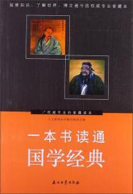 一本书读通国学经典