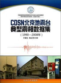 CDSN北京地震台典型震相数据集(1990-2008年)