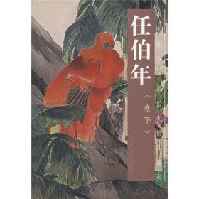 中国古今书画拍卖精品集成:任伯年(卷下)