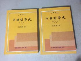 中国哲学史(上下册)包挂刷