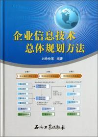 9787502193355-mi-企业信息技术总体规划方法