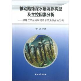 被动陆缘深水扇沉积构型及主控因素分析:以珠江口盆地和尼日尔三角洲盆地为例