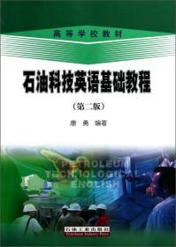 高等学校教材:石油科技英语基础教程(第2版)