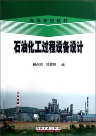 正版库存 石油化工过程设备设计