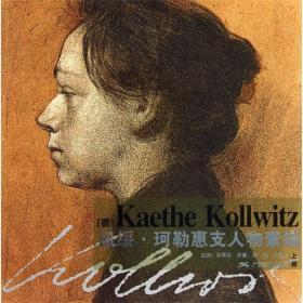 凯绥·珂勒惠支人物素描(上下册 全2册共二册)