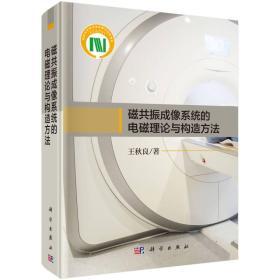 9787030568649-ojyx-磁共振成像系统的电磁理论与构造方法