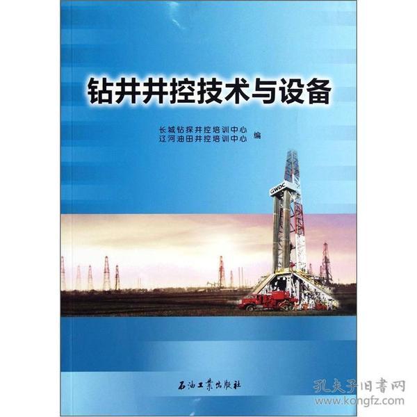 钻井井控技术与设备