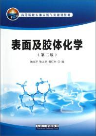 正版库存 表面及胶体化学