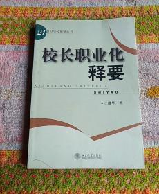 校长职业化释要——21世纪学校领导丛书