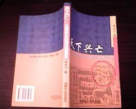 天下兴亡—中国奴隶社会封建社会赋税研究【未翻阅】