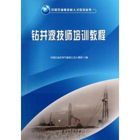 钻井液技师培训教程