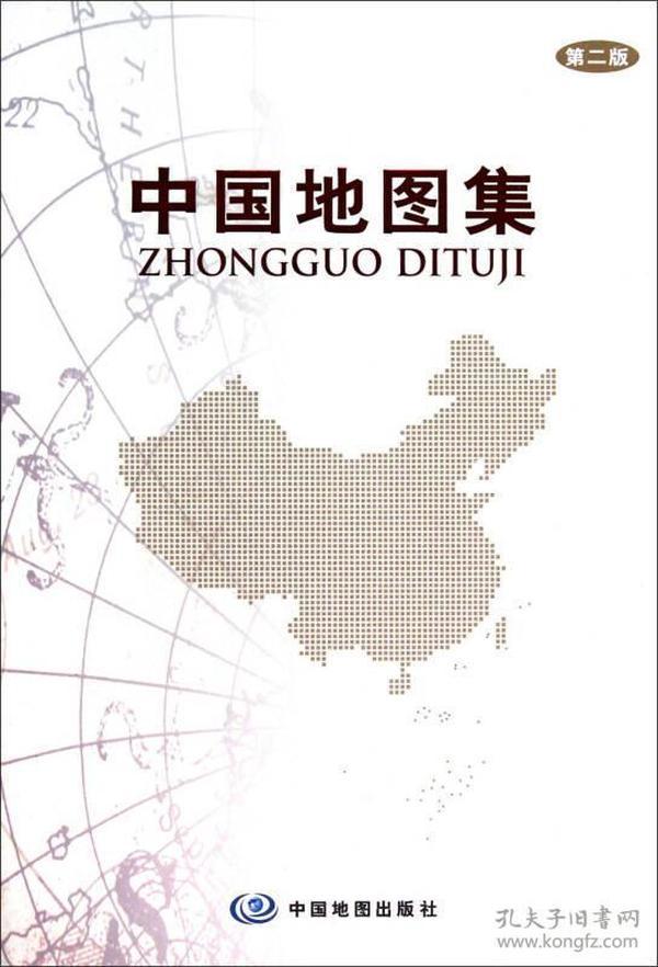 16年中国地图集(第2版)