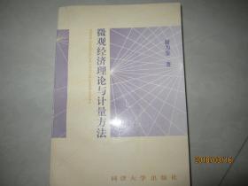 微观经济理论与计量方法(正版现货实物拍照)