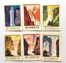火花贴标:三峡风光(6枚)重庆火柴