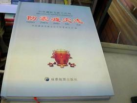 阿坝藏族羌族自治州 防震减灾志