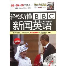 轻松听懂BBC新闻英语:最新版[ 高级]