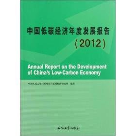 中国低碳经济年度发展报告(2012)