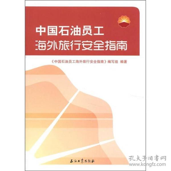 中国石油员工海外旅行安全指南