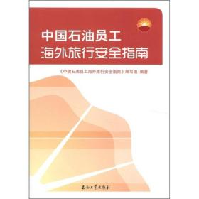 中国石油海外员工旅行安全指南