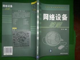 网络设备教程/陈明  著+