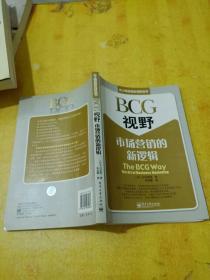 BCG视野:-市场营销的新逻辑