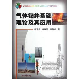 气体钻井基础理论及其应用