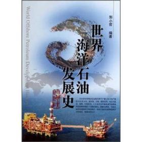 世界海洋石油发展史