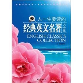 江涛英语:人一生要读的经典英文名著大全集:汉英对照