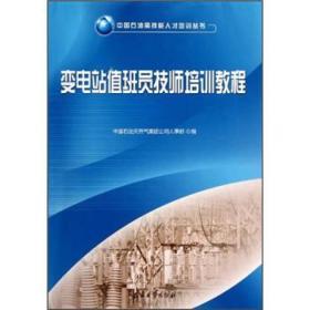 变电站值班员技师培训教程/中国石油高技能人才培训丛书
