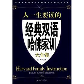 江涛英语:人一生要读的经典双语哈佛家训大全集(汉英对照)
