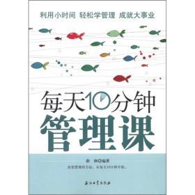 每天10分钟管理课 薛枫 石油工业出版社 2012年01月01日 9787502188559