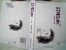 语文中考一本通. 广东版: