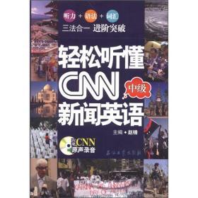 轻松听懂CNN新闻英语(中级)
