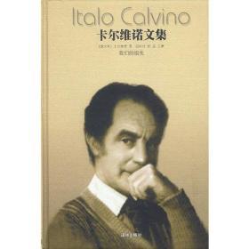卡尔维诺文集(第三卷):我们的祖先