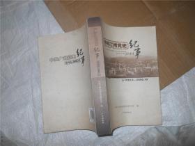中共广州党史纪事:1919.5-2006.12