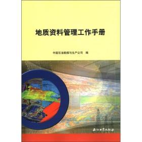 地质资料管理工作手册