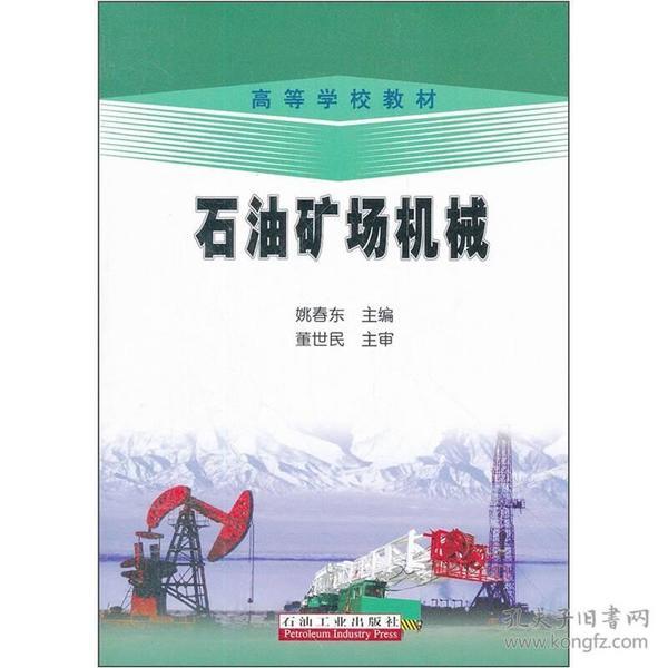 正版库存 石油矿场机械