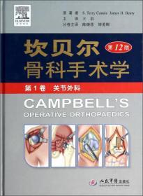 坎贝尔骨科手术学 第1卷关节外科
