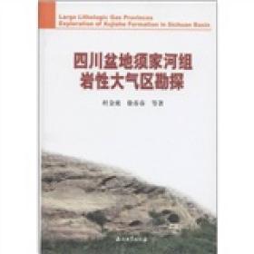 四川盆地须家河组岩性大气区勘探