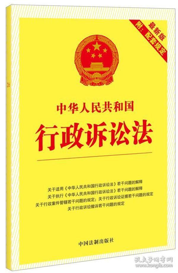 中华人民共和国行政诉讼法(最新版附配套规定)