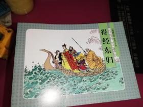 北京小学生连环画:西游记(全26册