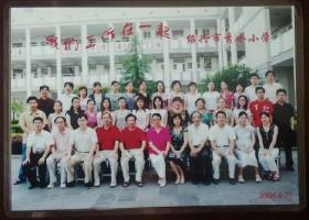 照片:绍兴市秀水小学教师合影