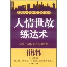 人情世故练达术 王鑫 石油工业出版社 2012年01月01日 9787502187170